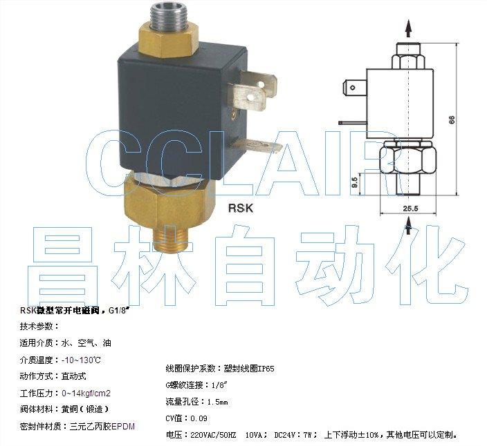 rsk,微型常开电磁阀图片