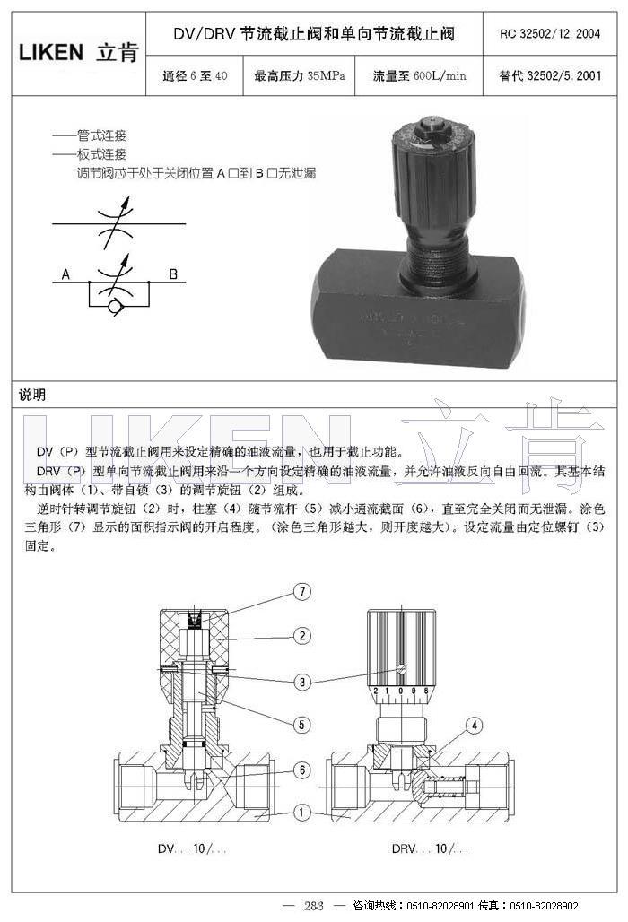 dv/drv节流截止阀和单向节流截止阀 dv/drv节流截止阀