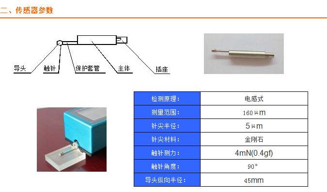 粗糙度仪传感器参数
