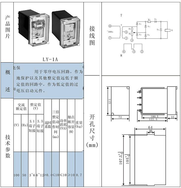 ly-1a,电压继电器