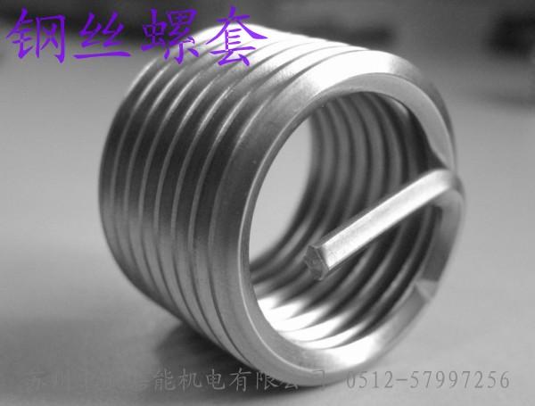 钢丝螺纹套的标准标记表示方法
