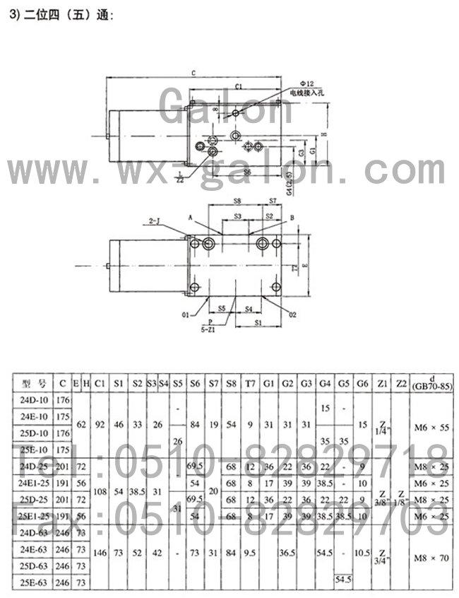 23d2-63b,25d2-10b,电磁换向阀图片