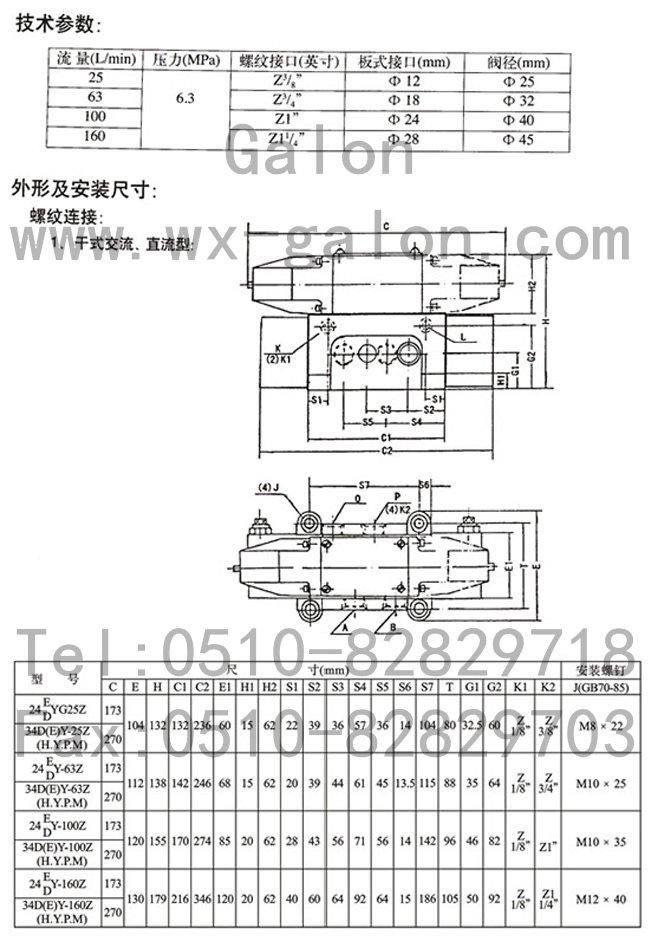 换向阀 电磁阀 油泵 冷却器 其他液压机械及.图片