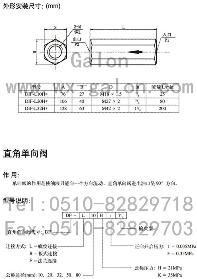 dif-l10k1-y1,直通式单向阀图片