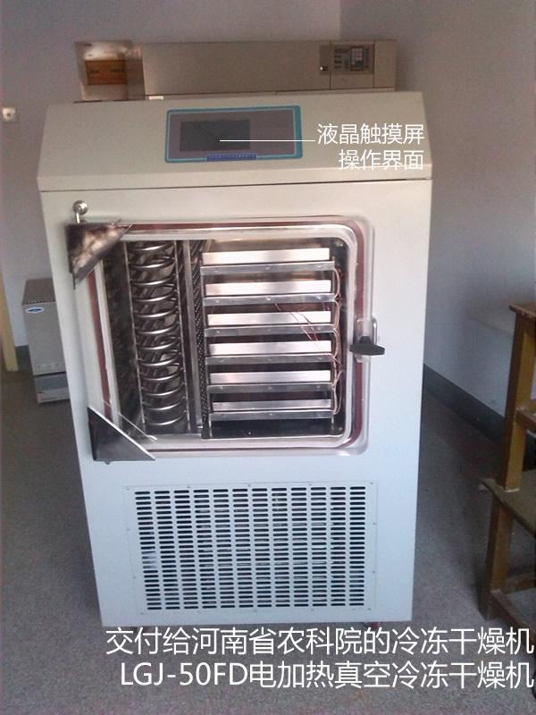 LGJ-50FD原位冷冻干燥机主机
