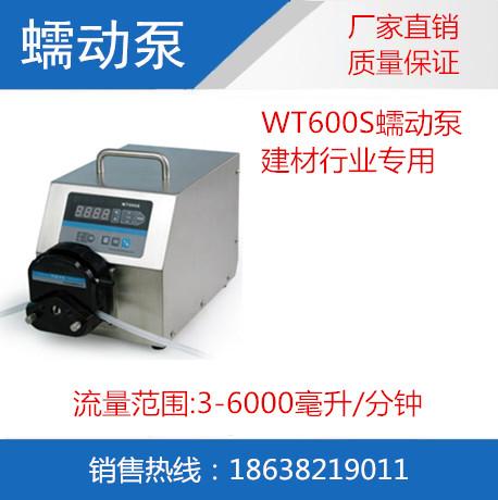 外加剂蠕动泵WT600S