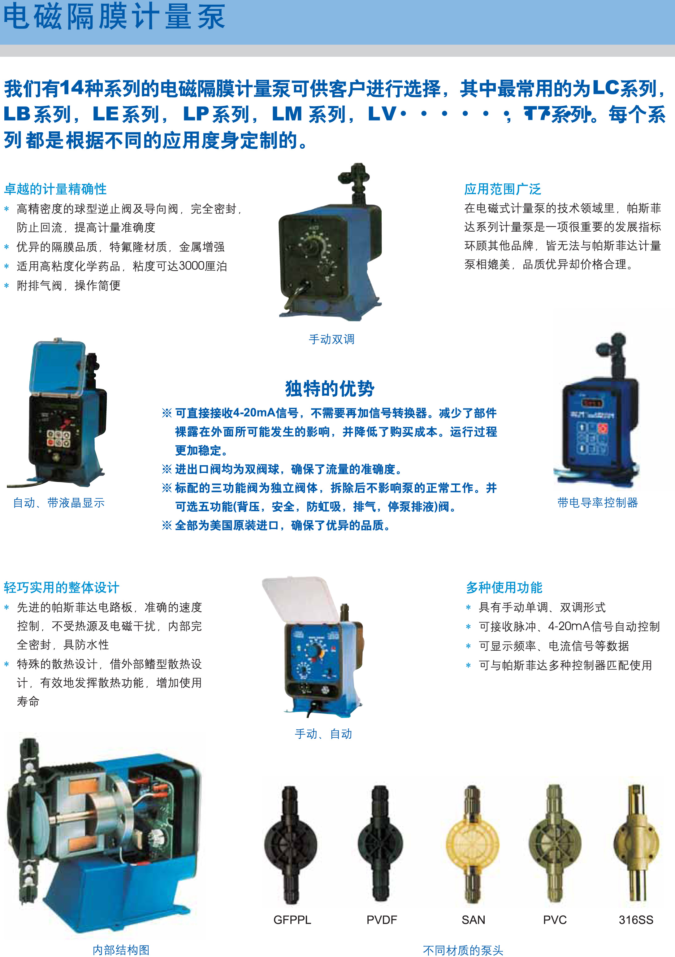 lv系列电磁隔膜计量泵