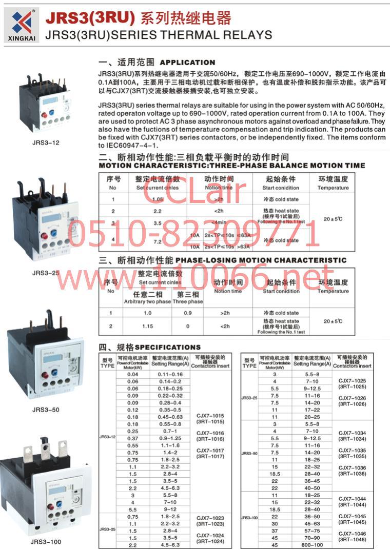 热继电器   JRS3-25         JRS3-12