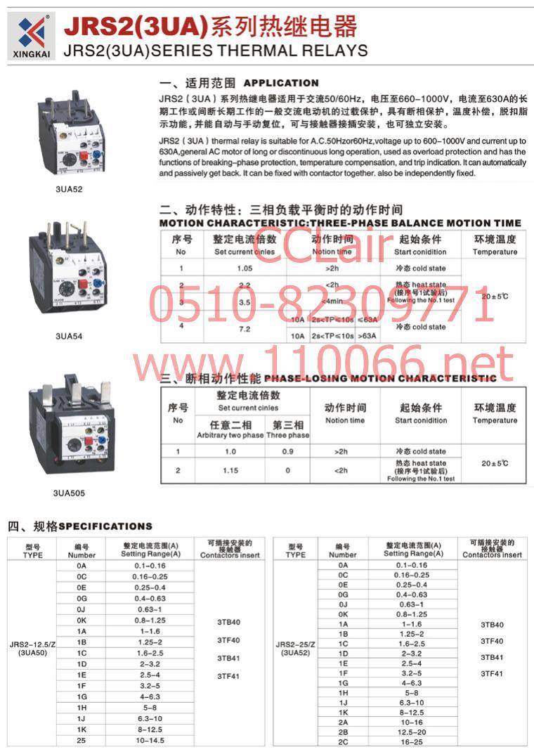 热继电器    3UA50-0A        3UA50-0C       3UA50-0E