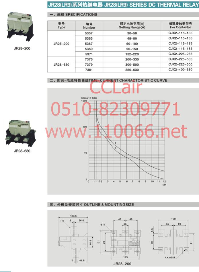 热继电器    JR28-200         JR28-630