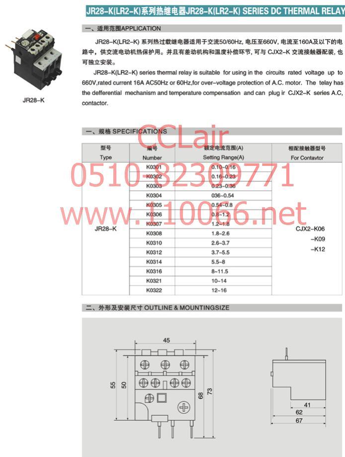 热继电器     JR28-K0301        JR28-K0302