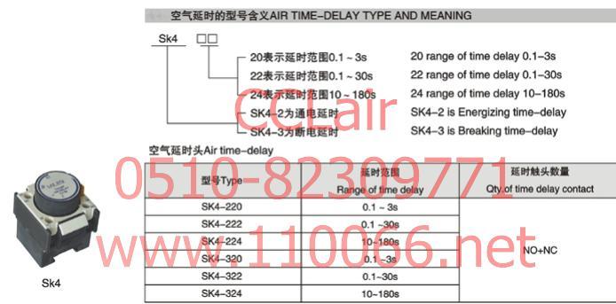 空气延时头  SK4-220  SK4-222