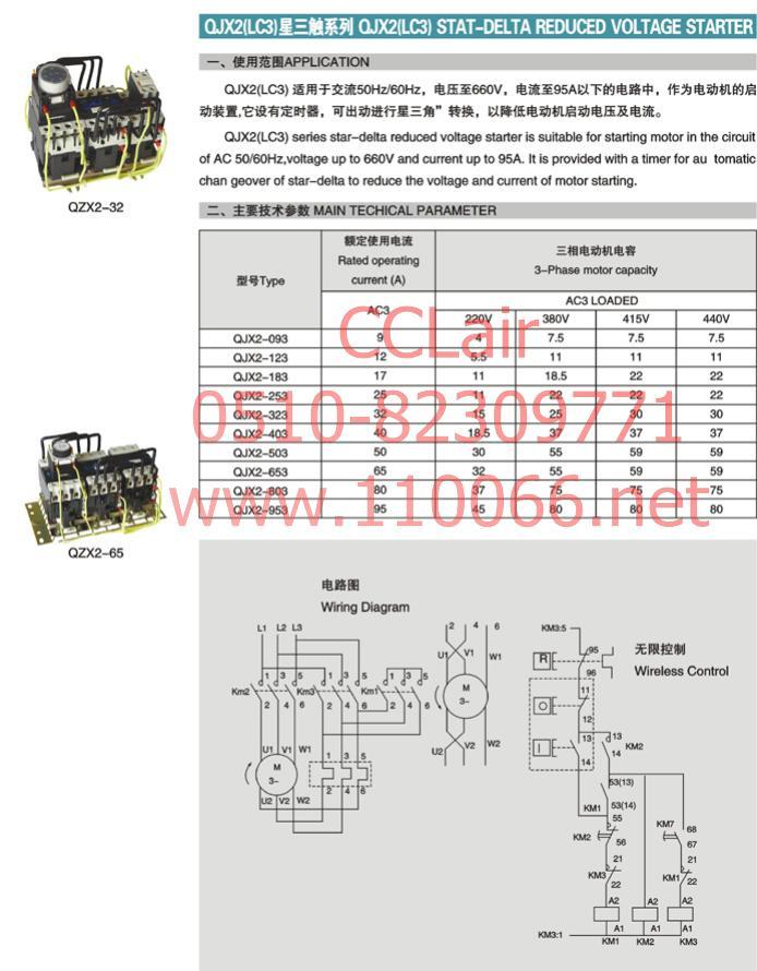 星三角降压启动器   QJX2-093