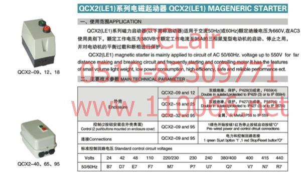 磁力起动器  QCX2-09  QCX2-12