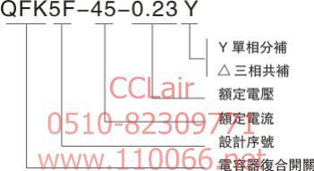 切换电容复合开关  QFK5F-45-0.4