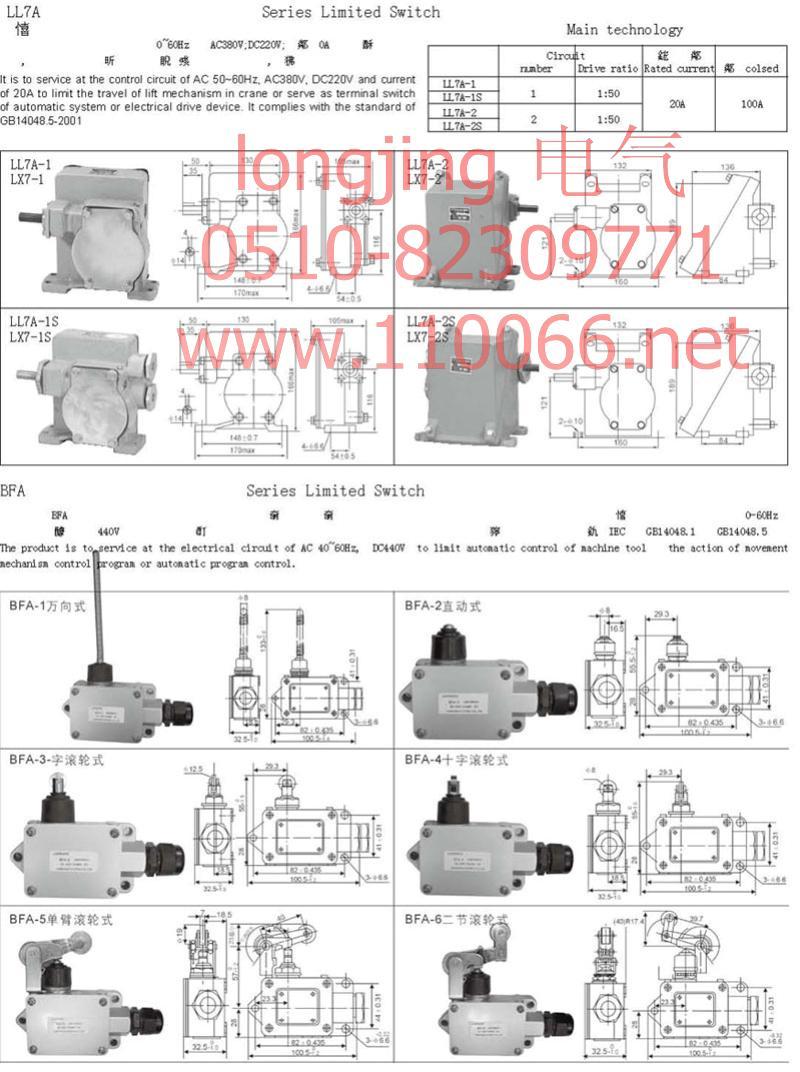 行程开关 LL7A-1 LX7-1 LL7A-2 LX7-2