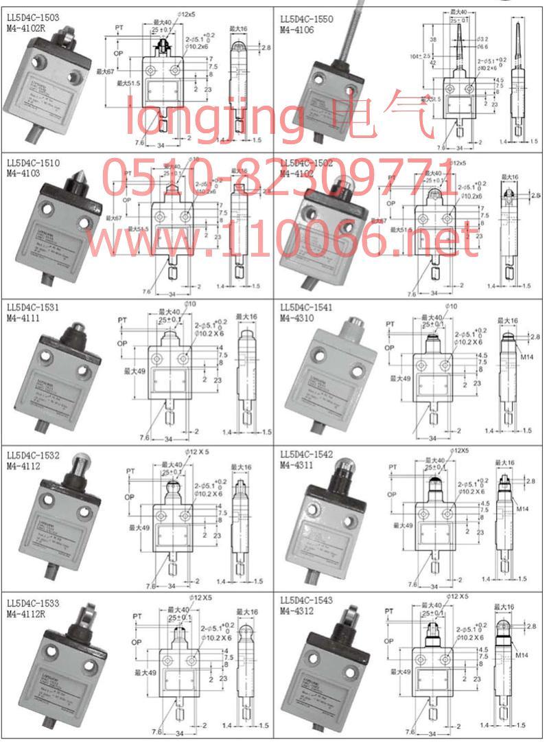 LL5D4C 限位开关 LL5D4C-1501 M4-4101 LL5D4C-1520 LL5D4C-1521