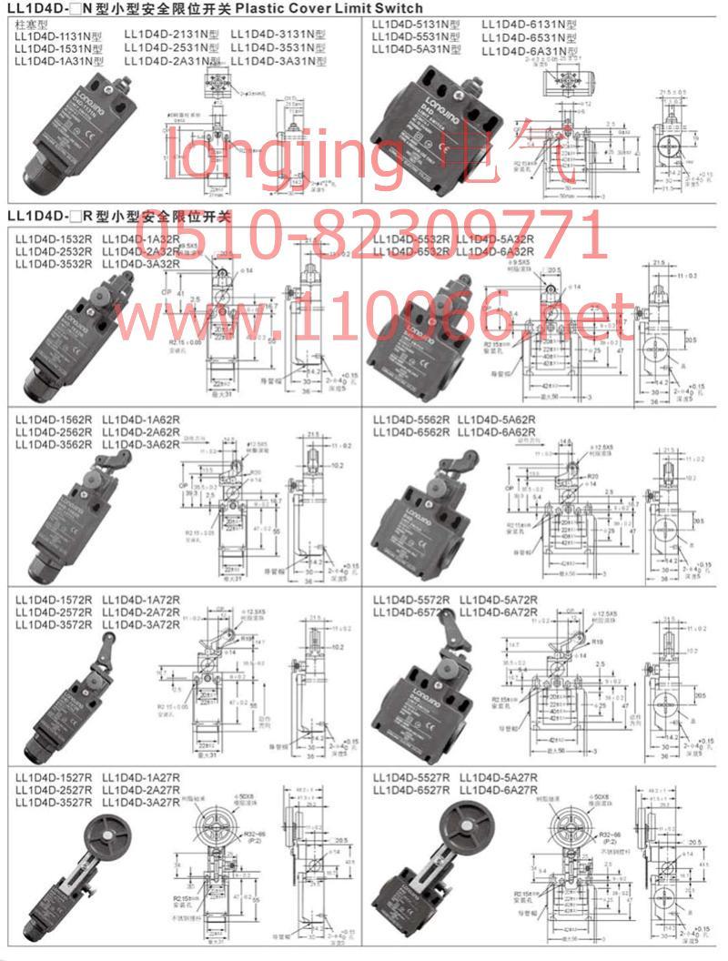 限位开关 LL1D4D-1132N LL1D4D-1532N LL1D4D-1A32N