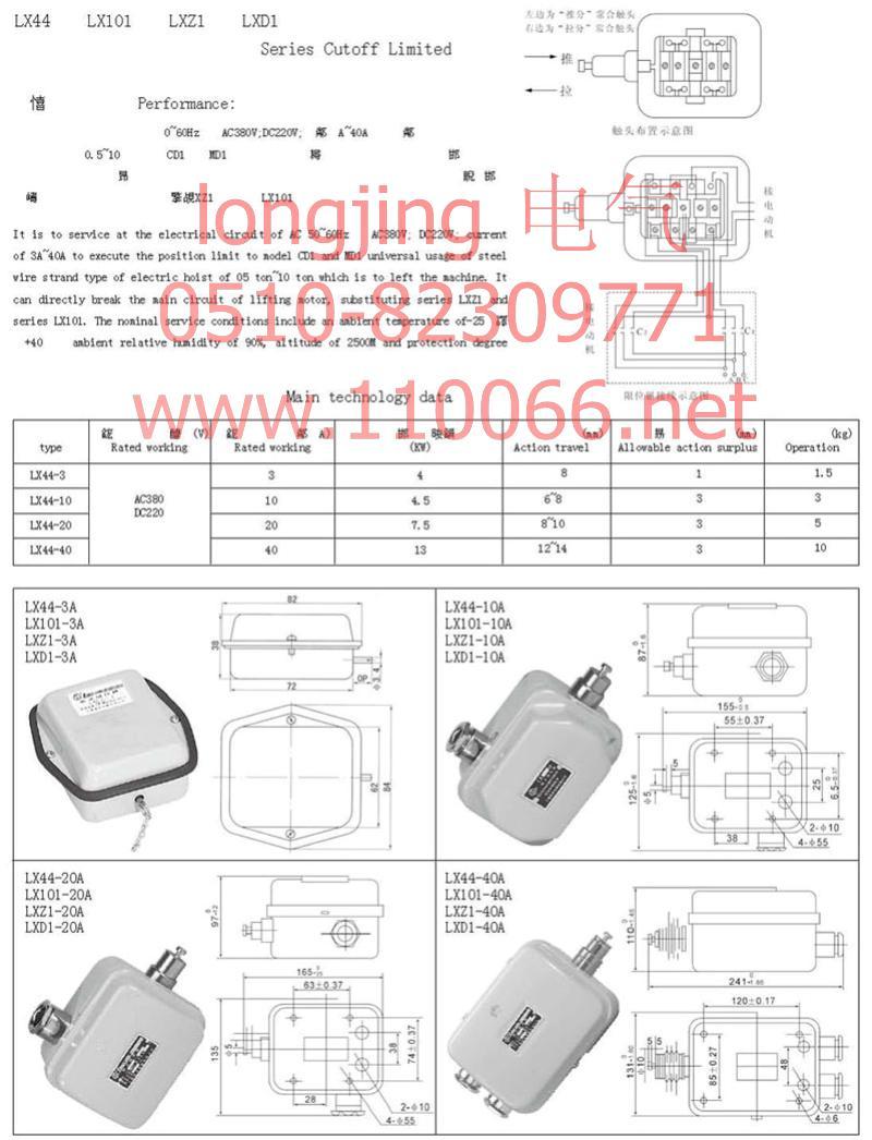 龙井 断火限位器 LX44-3A LX101-3A LXZ1-3A LXD1-3A