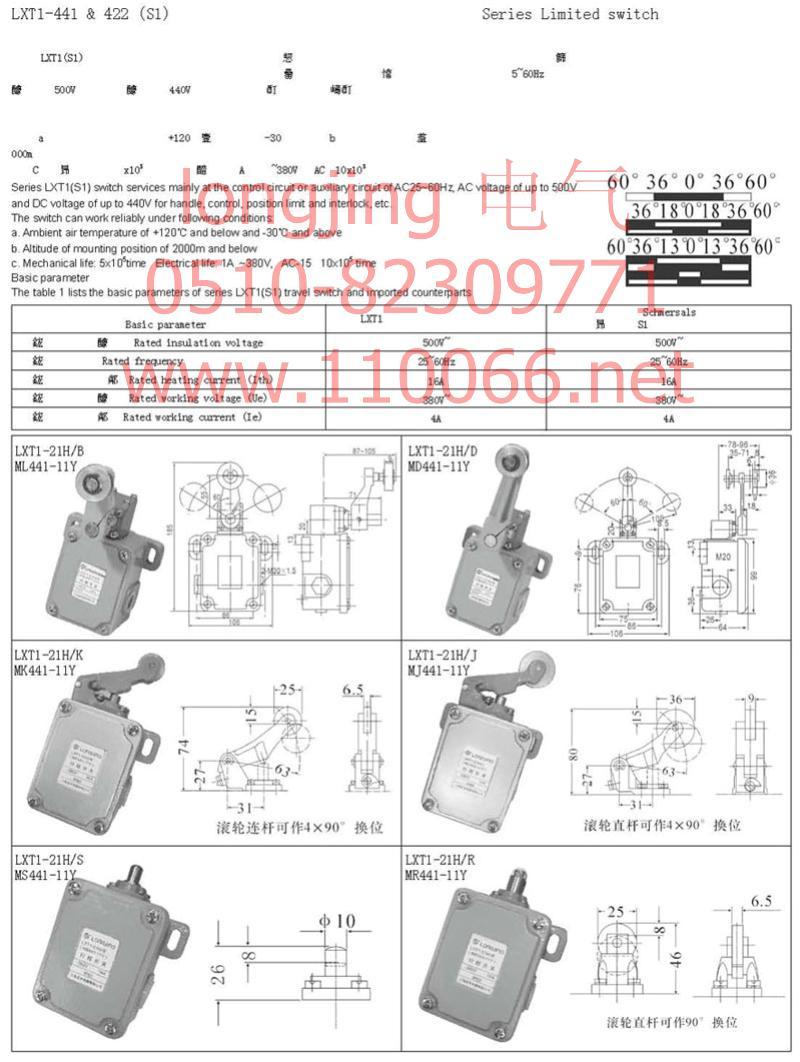 限位开关 LXT1-21H/B LXT1-21H/D ML441-11Y MD441-11Y