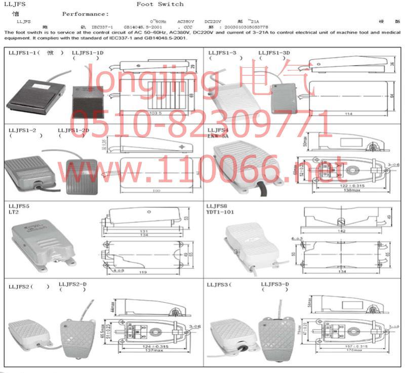 龙井 脚踏开关 LLJFS1-1 LLJFS1-1D LLJFS1-3 LLJFS1-3D