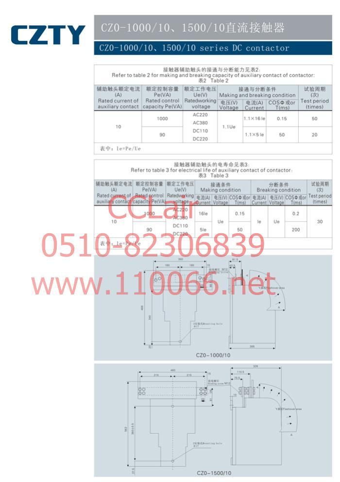 直流接触器 CZ0-1000/10 CZ0-1500/10