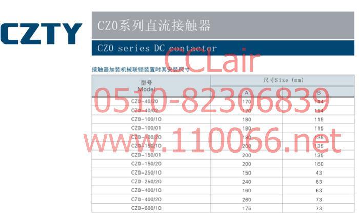 直流接触器 CZ0-40/20 CZ0-40/02 CZ0-100/10