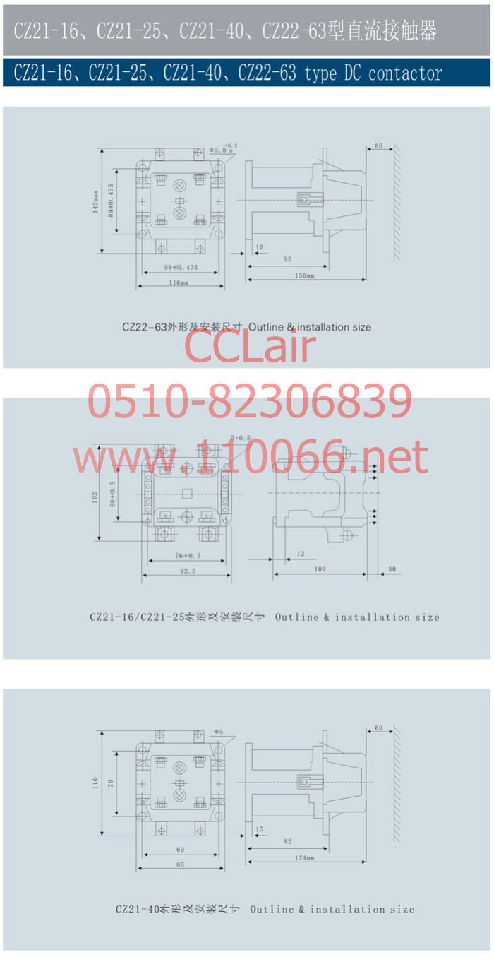直流接触器 CZ21-16 CZ21-16Z