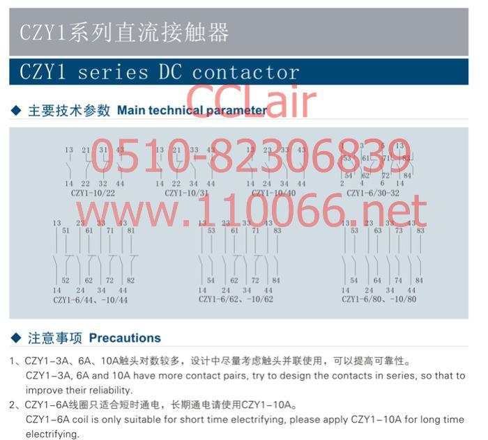 直流接触器 CZY1-3/22 CZY1-3/31 CZY1-6/44 CZY1-6/62