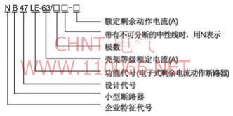 剩余电流动作断路器  NB47LE-63 1P