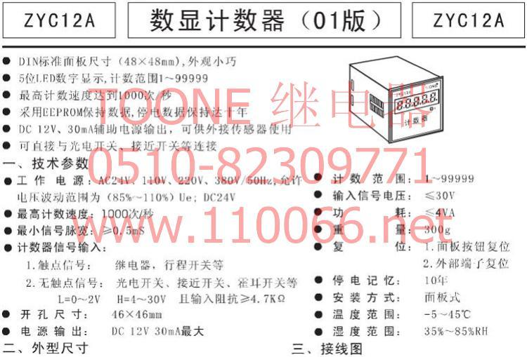 数显计数器    ZYC12-A        JDM12A