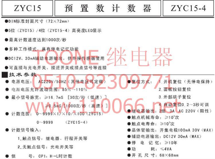 计数器    ZYC15-4        JDM15-4
