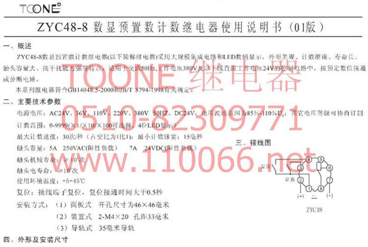 数显预置数计数继电器    ZYC48-8        DH48J