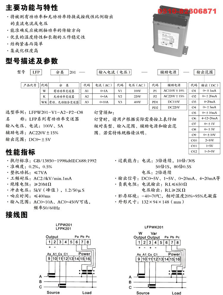 变送器     LFPW201       LFPK201        LFPWK201