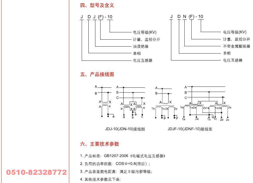 户外油浸式电压互感器
