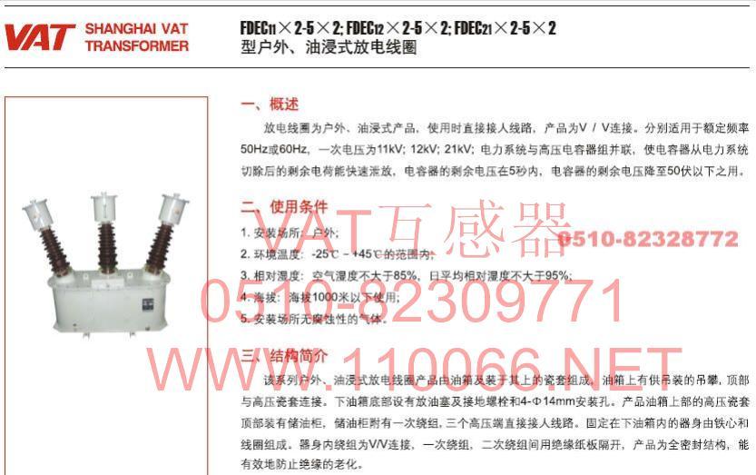 油浸式放电线圈 FDEC11  FDEC12  FDEC21
