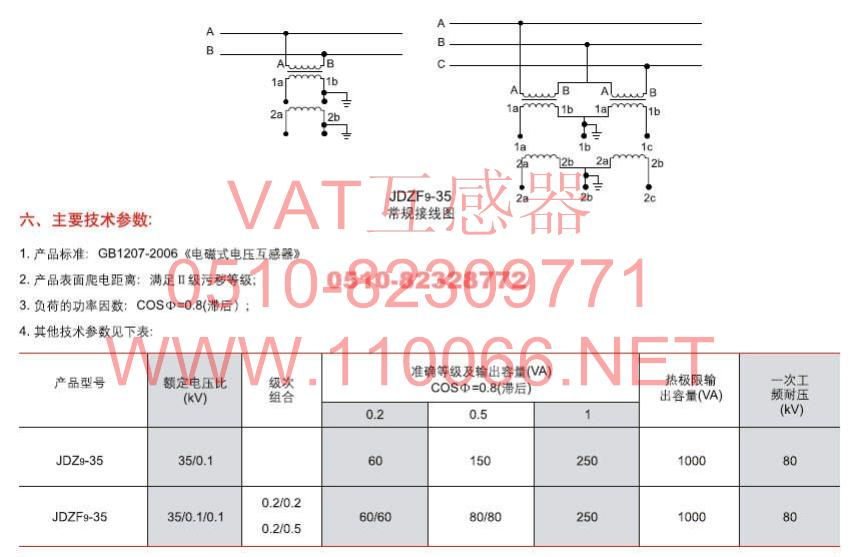 电压互感器 jdz9-35 jdzf9-35