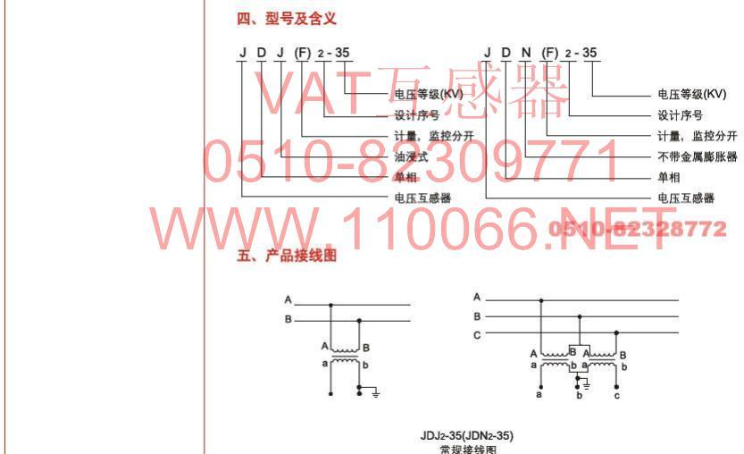 油浸式电压互感器