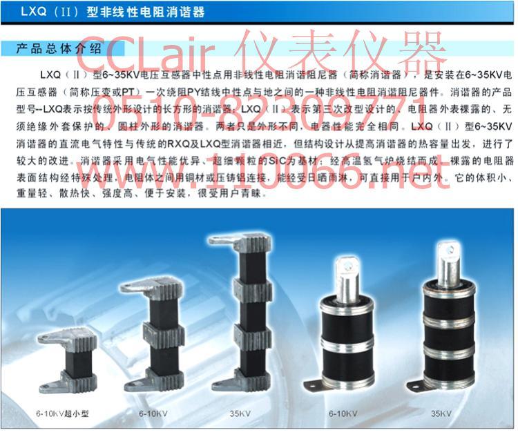 非线性电阻消谐器   LXQII-6KV         LXQII-10KV