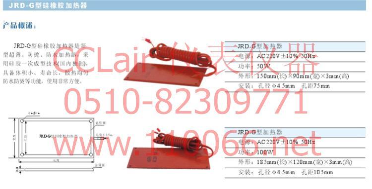 硅橡胶加热器   JRD-G