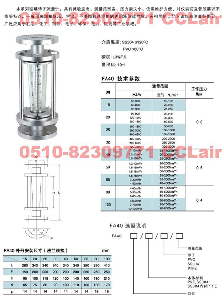 玻璃转子流量计    FA40-15        FA40-20        FA40-25