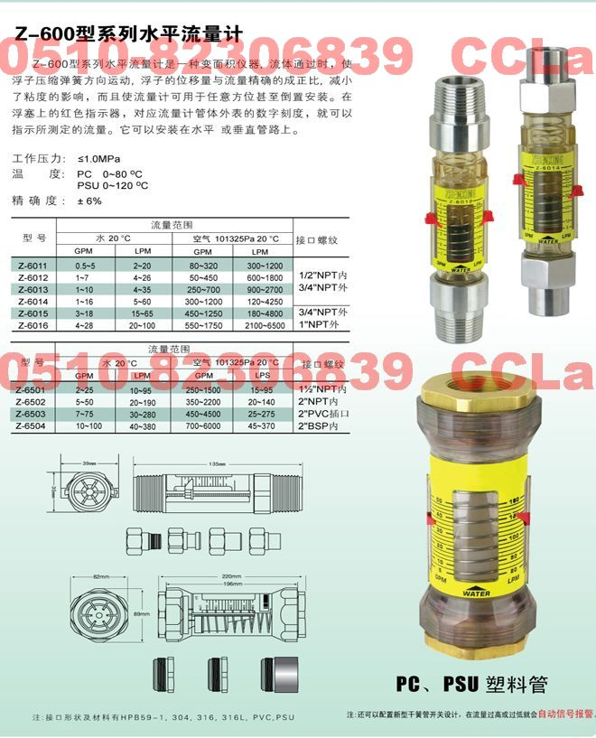 水平流量计     Z-6011      Z-6012       Z-6013