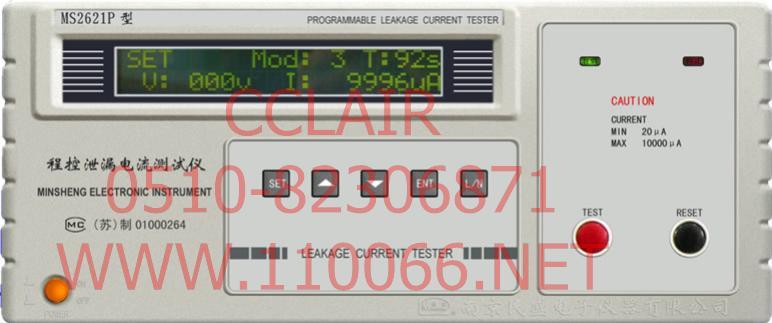 程控泄漏电流测试仪    MS2621P