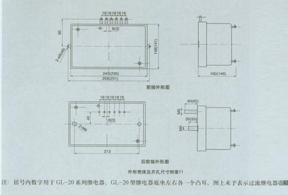 静态反时限过流继电器    JGL-11       JGL-12