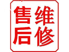 欢迎访问*&*』长春申科太阳能维修官方网站服务咨询电话欢迎您!!!