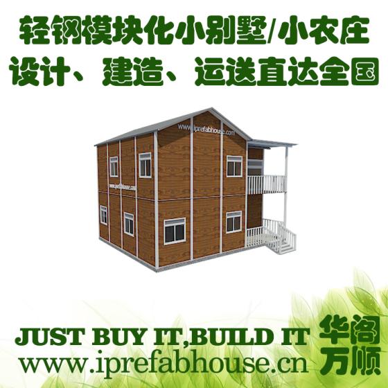 组装式轻钢龙骨农村别墅 20万农村小别墅 可拆迁重复利用