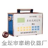 直读式测尘仪 CCX1000
