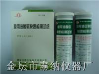 酸价过氧化值速测试纸 SMD