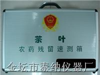 茶叶安全速测箱 KY04T