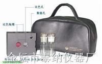 便携式余氯比色器 QYJ-Ⅱ